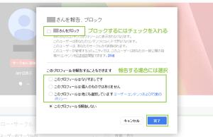 04_報告とブロックの選択(PC)
