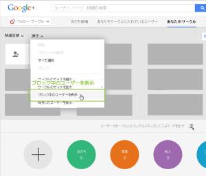 08_操作メニューからブロック中ユーザーを表示(PC)