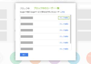 09_ブロック中ユーザーの一覧表示(PC)