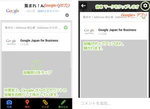 11_投稿の選択と表示(iPhone+Google+)
