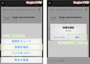 12_投稿のスパム報告(iPhone+Google+)
