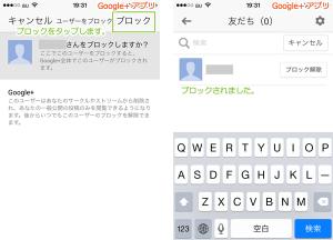 14_報告とブロックの選択(iPhone+Google+)