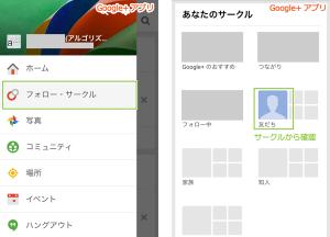 15_自分のサークル表示(iPhone+Google+)