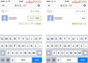16_サークル内ユーザーのブロック解除(iPhone+Google+)