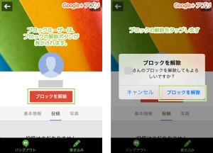 17_プロフィールページからのブロック解除(iPhone+Google+)