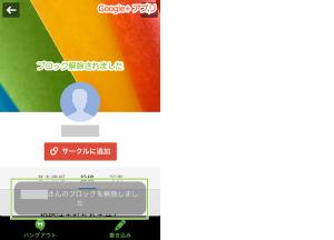 18_ブロック解除の完了(iPhone+Google+)