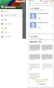 19_ブロックユーザー一覧などのメニューがない(iPhone+Google+)