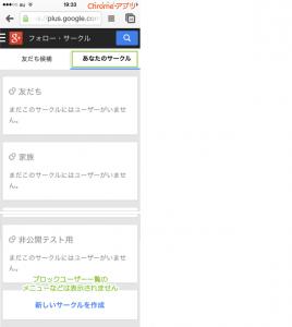 21_ブロックユーザー一覧などのメニューがない(iPhone+ChromePC版)