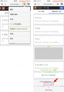 PC版サイトをリクエスト・デスクトップ版要求(iPhone+Chrome)