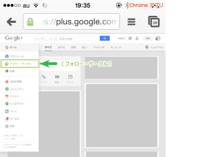 23_フォロー・サークルを選択(iPhone+ChromePC版)