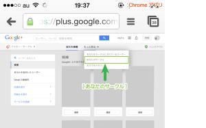 24_あなたのサークルを選択(iPhone+ChromePC版)