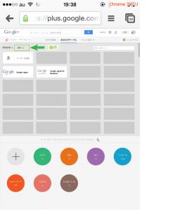 25_操作メニューをタップ(iPhone+ChromePC版)