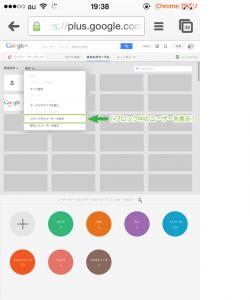 26_ブロック中のユーザーを表示選択(iPhone+ChromePC版)