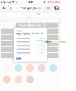 27_ブロック中のユーザー表示と解除(iPhone+ChromePC版)