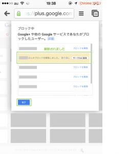 28_ブロックの解除(iPhone+ChromePC版)