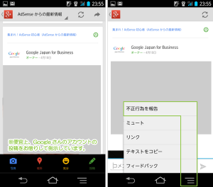 29_投稿の選択とスパム報告(Android+Google+)