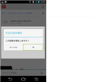 30_スパム報告(Android+Google+)