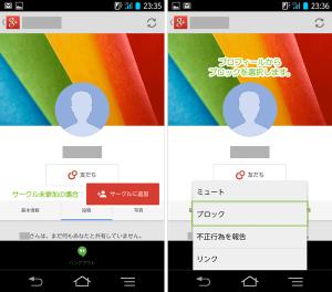 31_プロフィールページからの報告とブロック(Android+Google+)