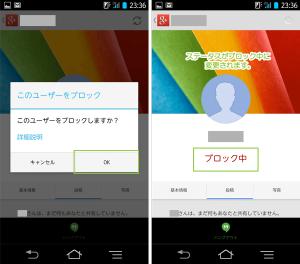 32_報告とブロックの確認とブロックステータス(Android+Google+)