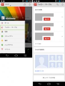 35_フォロー・サークルの選択と表示(Android+Google+)