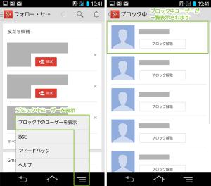 36_ブロック中ユーザー表示(Android+Google+)