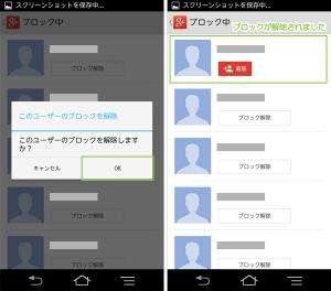37_ブロック中ユーザーからのブロック解除(Android+Google+)