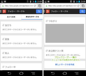 38_ブロックユーザー一覧などのメニューがない(Android+Chrome)
