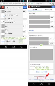 39_PC版サイトをリクエスト・デスクトップ版要求(Android+Chrome)