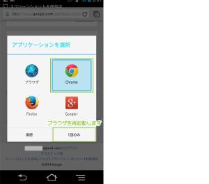40_表示するブラウザの選択(Android+Chrome)