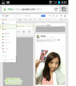 41_フォロー・サークル選択(Android+ChromePC版)