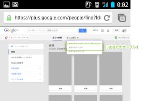 42_あなたのサークルを選択(Android+ChromePC版)