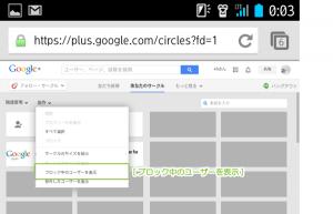 43_ブロック中のユーザーを表示選択(Android+ChromePC版)