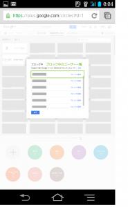 ブロック中のユーザー表示と解除(Android+ChromePC版)