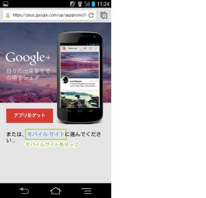47_モバイルサイトを表示選択(Android+Chrome)