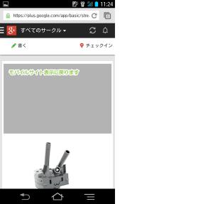 48_モバイルサイトの表示(Android+Chrome)