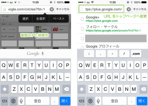 49_PC版サイトからTOPページへURL変更(iPhone+Chrome)