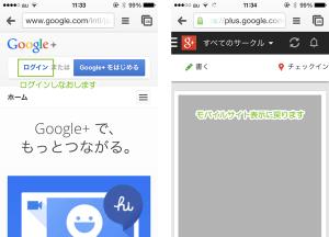 50_再ログインによるモバイル版表示(iPhone+Chrome)