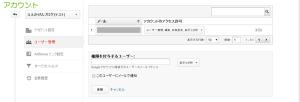 A02_アカウント・ユーザー管理