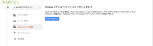 A03_アカウント・AdSense リンク設定