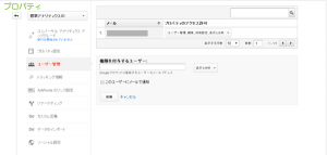 P03_プロパティ・ユーザー管理