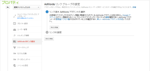 P05_プロパティ・AdWords のリンク設定
