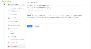 P10_プロパティ・ソーシャル設定