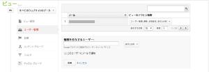 V02_ビュー・ユーザー管理