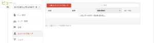 V04_ビュー・コンテンツ グループ