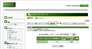 03_データベースの追加