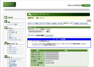 04_データベースの追加完了