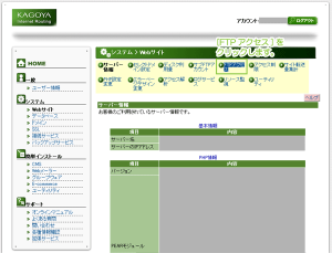 02_FTPアクセス選択
