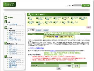 03_FTPアクセスメイン設定