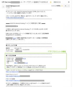 06_アカウント登録完了メールのFTP情報