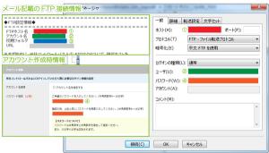 07_FileZilla接続設定・一般